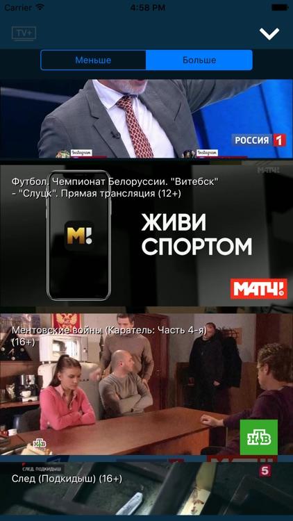 TV+ онлайн HD ТВ screenshot-3