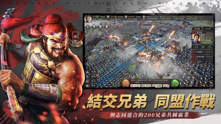 三國志・戰略版 screenshot-3