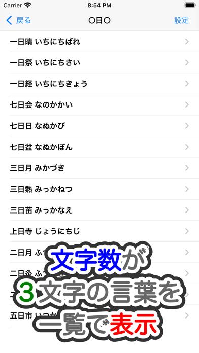 漢字ナンクロ辞書!のおすすめ画像3