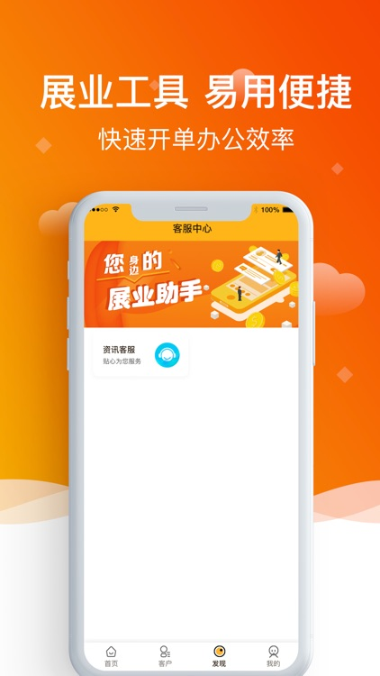 友信抢单-信贷经理展业获客平台 screenshot-3