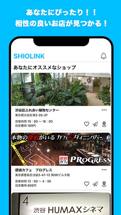 SHIOLINK紹介画像3