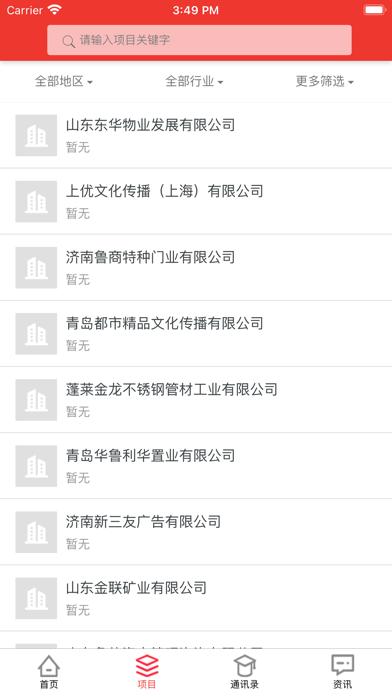 数字国惠Uni屏幕截图2