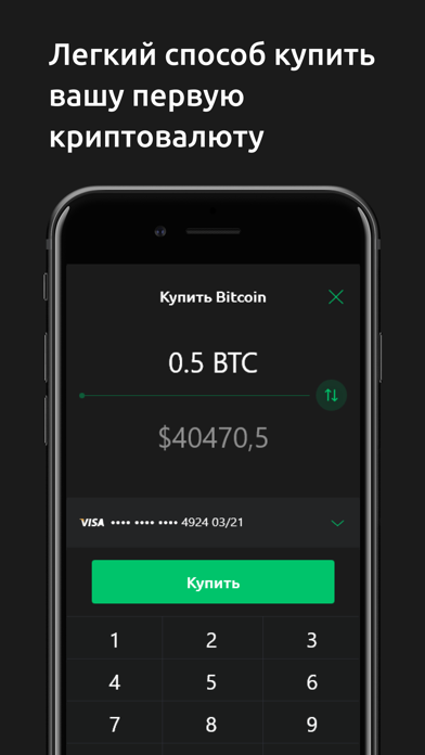 Купить Bitcoin - Currency.comСкриншоты 4