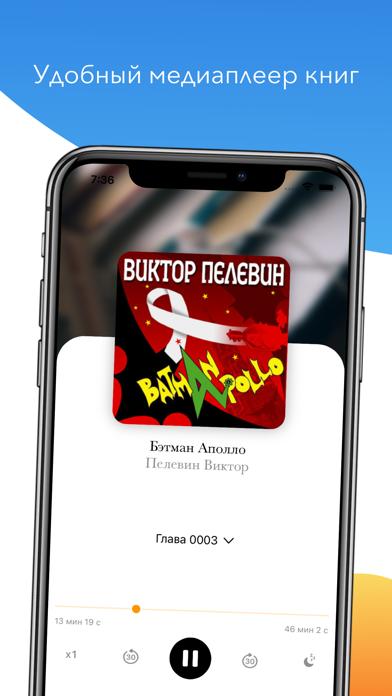 ZvukiKnig - Russian AudiobooksScreenshot of 9