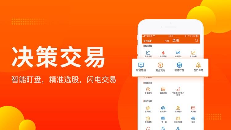 东方财富-股票交易 基金理财 screenshot-4