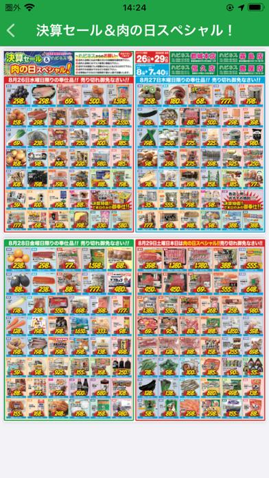 業務用スーパー ハピネス紹介画像4