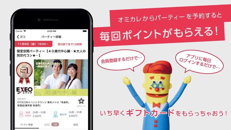 オミカレ screenshot-2