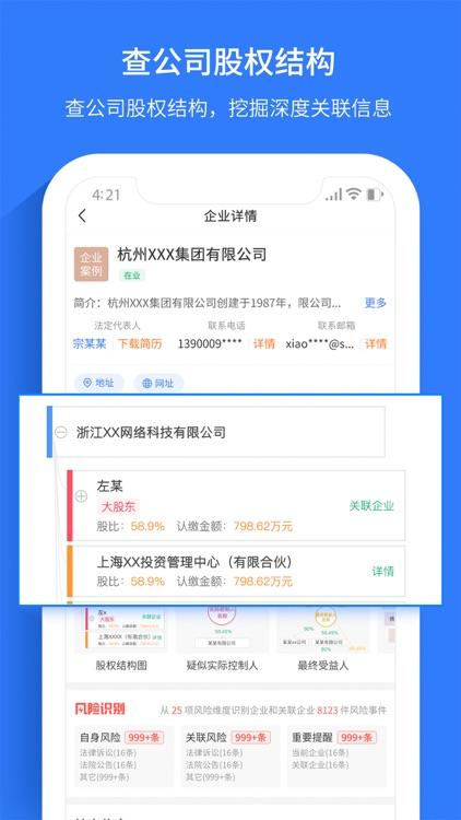 水滴信用-全国企业信用信息工商查询平台 screenshot-5