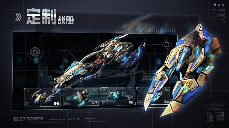 星空之战:太空领地战争 screenshot-0