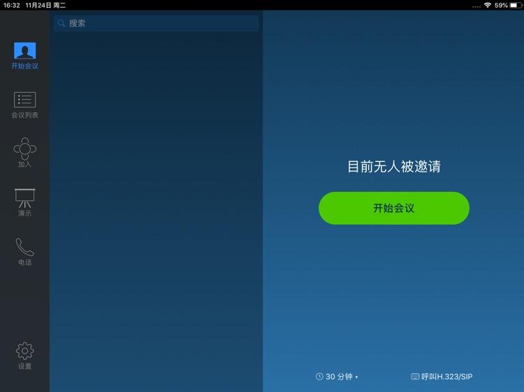 盟畅视频会议室 screenshot-4