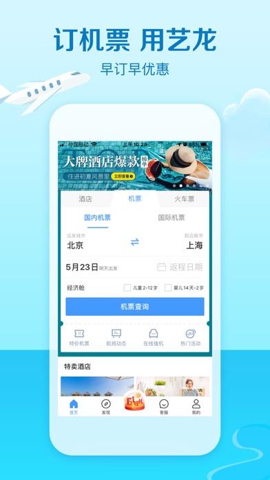 艺龙旅行-订酒店机票旅游攻略 screenshot three