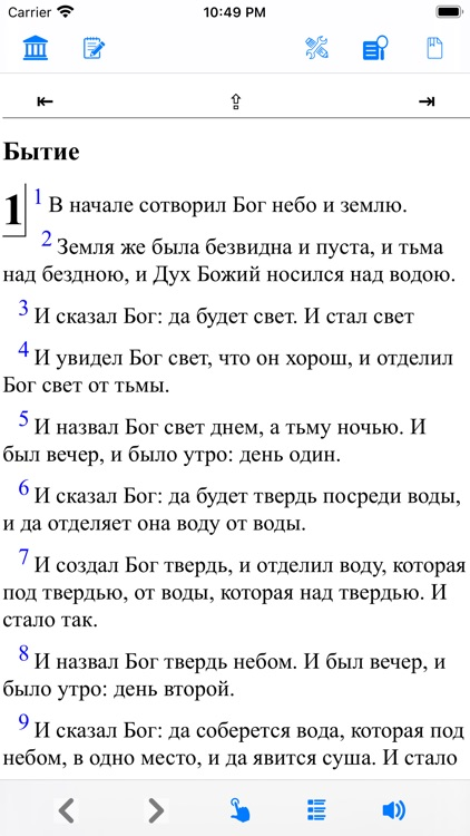 Библия (Russian Bible) screenshot-7