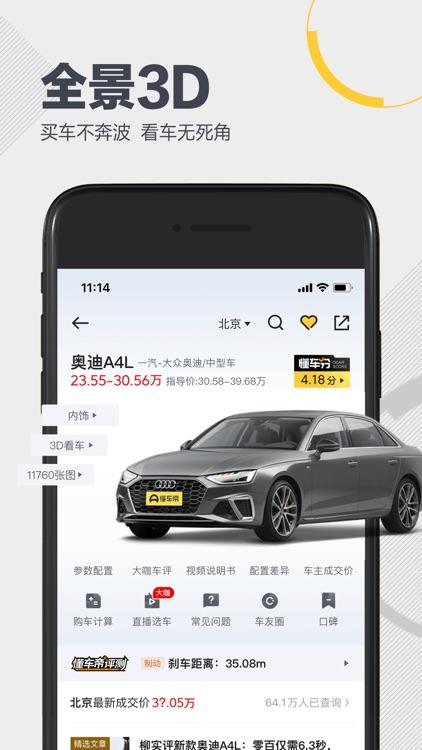 懂车帝 - 值得信赖的汽车选买平台 screenshot-3