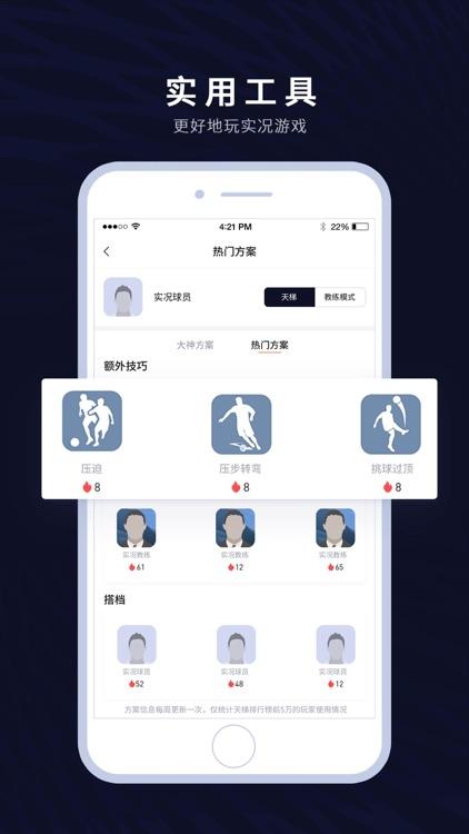 易球成名Club screenshot-6