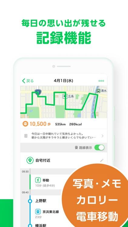 ALKOO(あるこう) by NAVITIME screenshot-3