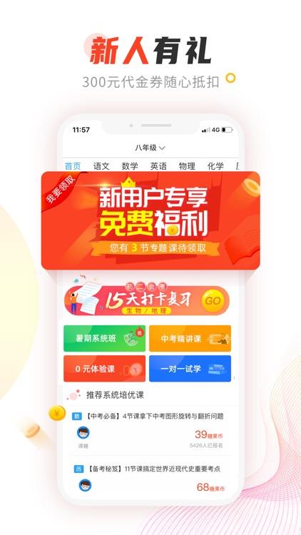 101辅导-小初高中全学科学习教育平台 screenshot-3