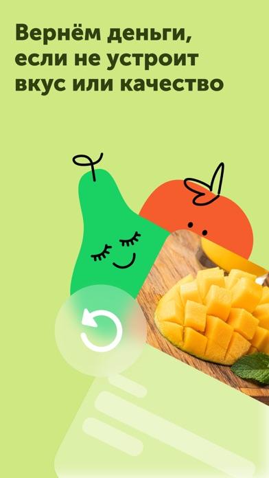 ВкусВилл: доставка продуктов для ПК 1
