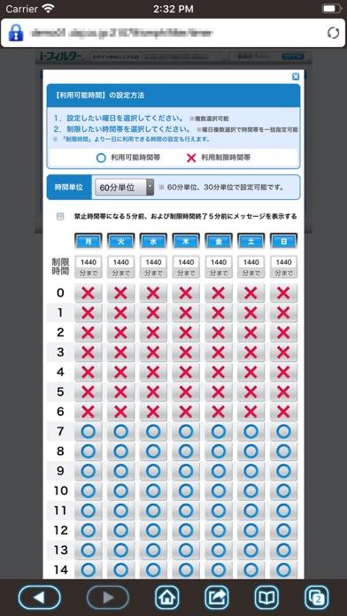 i-フィルター ScreenShot1