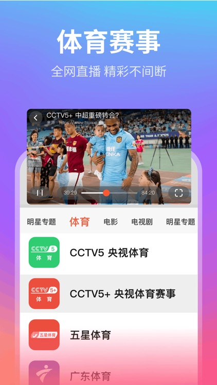 电视直播—手机高清电视直播大全 screenshot-3