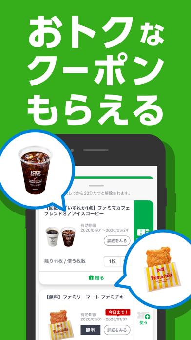 ファミペイ-クーポン・ポイント・決済でお得にお買い物のおすすめ画像3