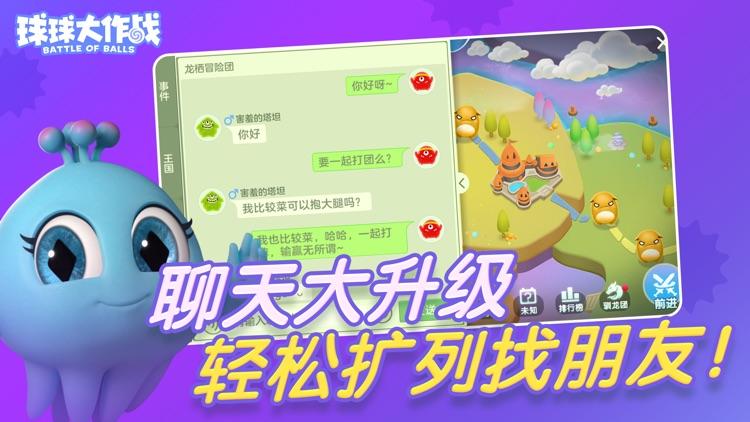 球球大作战 screenshot-5