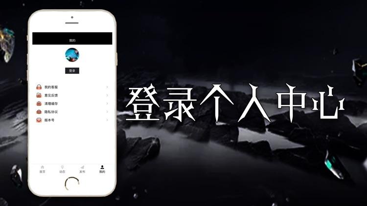 电竞之家-专业的电竞交流APP screenshot-3
