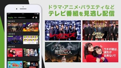 Hulu / フールー 人気ドラマや映画、アニメなどが見放題のおすすめ画像2