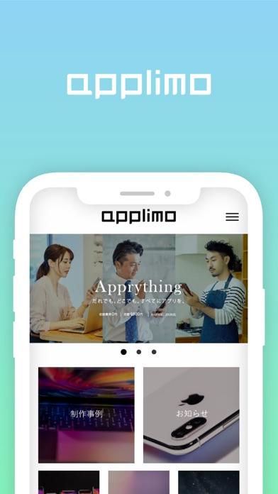 applimo公式アプリ紹介画像1