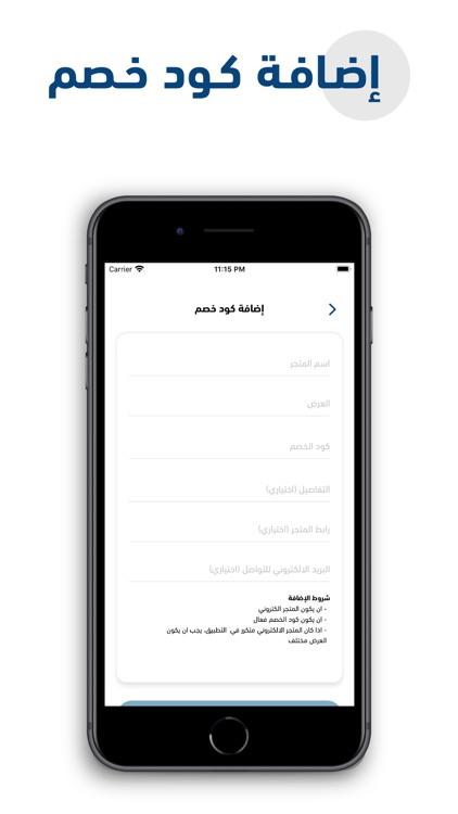 صحصح screenshot-4