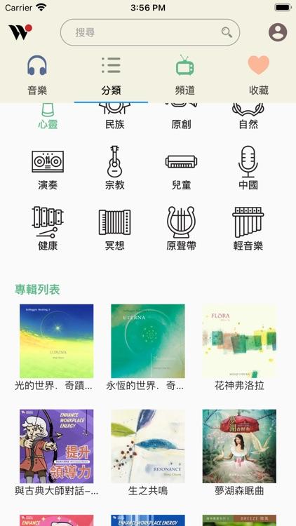 風潮隨身聽 screenshot-5