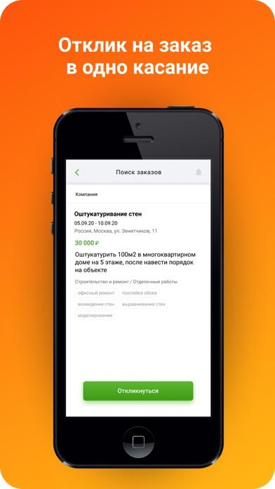 Наймикс: Сервис заказовСкриншоты 7