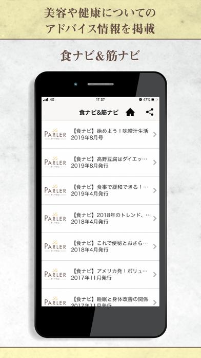 ラ・パルレ 会員アプリのおすすめ画像5