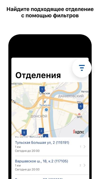 Почта России screenshot-6