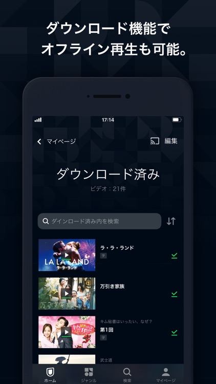 U-NEXT/ユーネクスト:日本最大級の動画・マンガアプリ screenshot-3