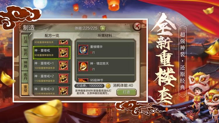 天龙3D-新春庆典
