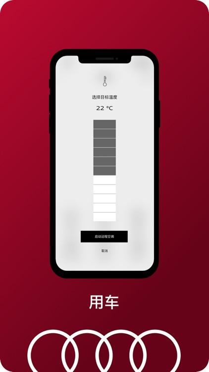一汽奥迪 screenshot-2