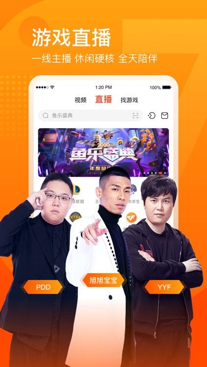 斗鱼直播-热门电子竞技直播平台 screenshot-0