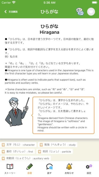 日本語を勉強しよう!くらしスタディ screenshot-6