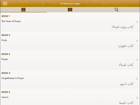 Al-Muwatta Audio in English screenshot 14