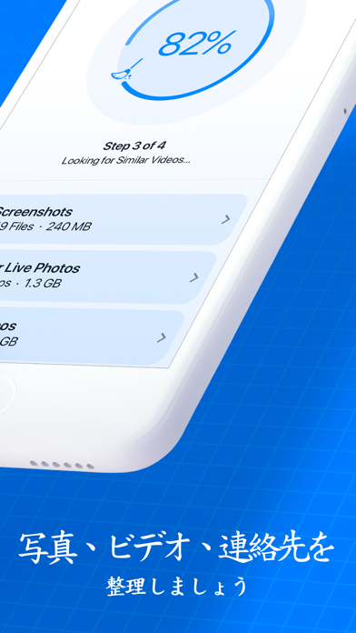 Smart Cleaner: 重複している連絡先&画像を削除のおすすめ画像3