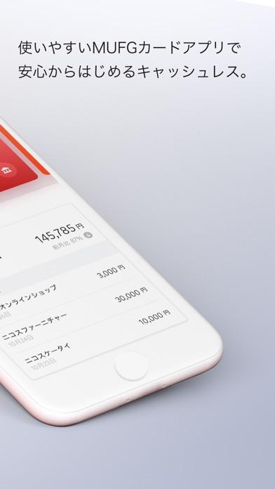 MUFGカードアプリのおすすめ画像2