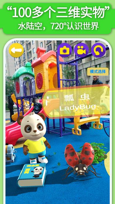 AR子供のポケット動物園の森-恐竜3d モデル辞書のおすすめ画像3
