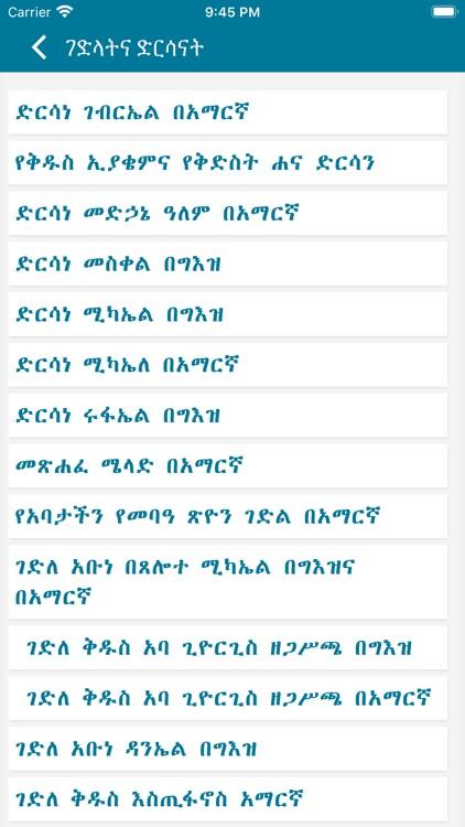 Mezgebe Hiwot screenshot-4