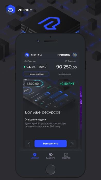 Phenom PlatformСкриншоты 2