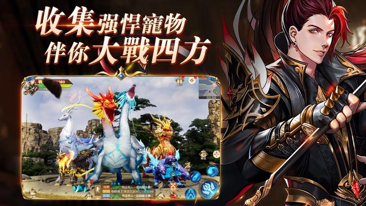 上古戰場M screenshot-4
