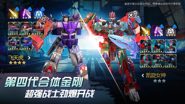 变形金刚:地球之战 screenshot-5