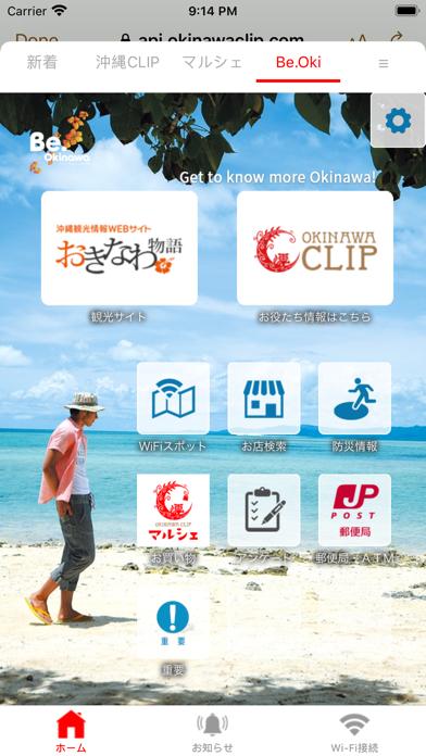 沖縄観光情報アプリ「沖縄CLIP」のおすすめ画像2