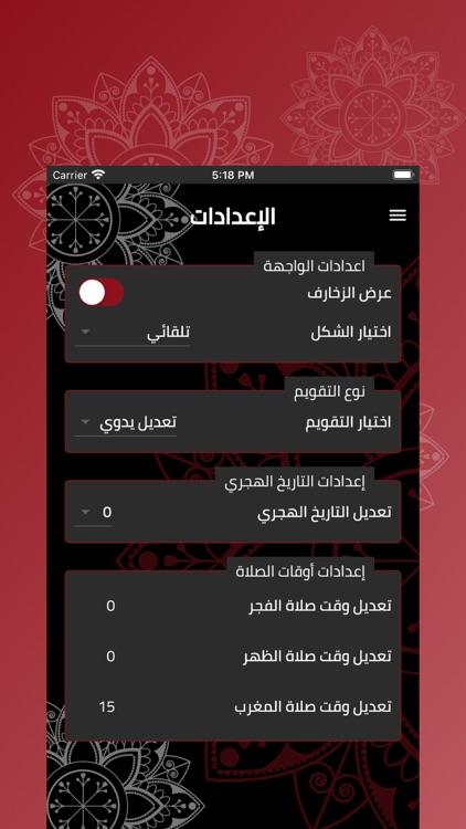 موقوتا اوقات الصلاة و اعمال screenshot-7