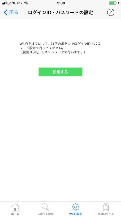 ソフトバンクWi-Fiスポット ScreenShot1
