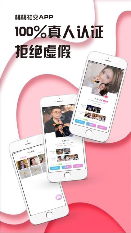 桃桃社交-同城交友约会软件 screenshot-3